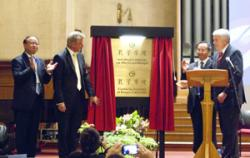 L-R: Mr SHEN Yang, Minister-Counsellor of the Chinese Embassy, Professor John G Hughes, Vice-Chancellor, Professor HUANG Jin, President of the China University of Political Science & Law and the Rt Hon Carwyn Jones, First Minister.  : Unveiling the Confucius Institute Placques.