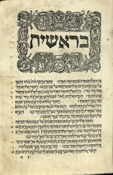 Page of the Hebrew Bible